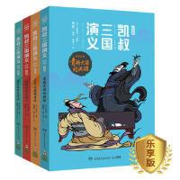 凯叔三国演义 群雄逐鹿:乐享版(套装4册) 凯叔;小博集 出品; 9787556239627