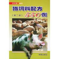 【二手书9成新】猪饲料配方550例(第二版)李文英9787800225253总后金盾出版社
