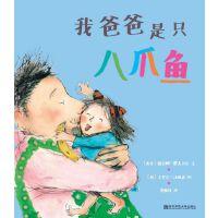 我爸爸是只八爪鱼 东方娃娃绘本 2-4-6岁幼儿亲子早教睡前阅读故事图画书 幼儿园大中小班儿童阅读图书