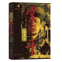 汗青堂丛书061・堂斗:纽约唐人街的金钱、罪恶与谋杀