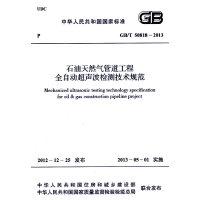 石油天然气管道工程全自动超声波检测技术规范 GB/T 50818-2013