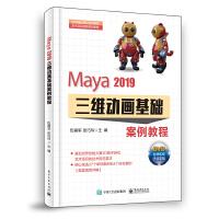 Maya 2019三维动画基础案例教程(含DVD光盘2张)