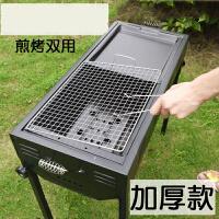 家用烧烤炉 户外5人以上烧烤架大号野外野餐工具木炭烤肉便携加厚 豪华标配+16件套
