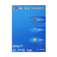 UhEsta裕宝UH4677多功能标签 21格识别标签 A4电脑打印标签 63.5*38.1mm不干胶打印纸打印 10
