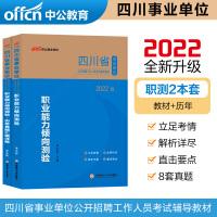 中公教育2020四川省事业单位考试用书 职业能力倾向测验 (教材+历年真题) 2本套