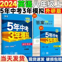 五年中考三年模拟八年级上册英语外研版 2022年新版5年中考3年模拟