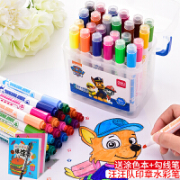 得力汪汪队可水洗印章水彩笔24色36色儿童初学者大容量绘画笔套装幼儿园画画笔手绘笔彩色笔