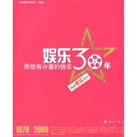 【旧书二手书9成新】娱乐30年――那些有分量的快乐 南都娱乐周刊 9787540745431 漓江出版社