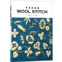 羊毛线刺绣