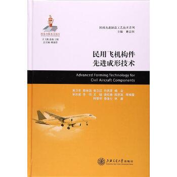 民用飞机构件先进成形技术(大飞机出版工程)