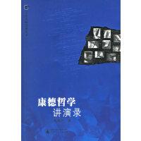 康德哲学讲演录(附光盘)/大学名师讲课实录