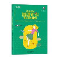 2022版一飞冲天初中语文基础知识强化训练七年级上下积累与运用巩固提升初一7年级同步辅导