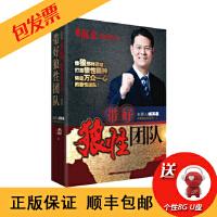 可货到付款!带好狼性团队 臧其超 6DVD 中国狼企经营人 企业培训视频 光盘