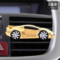 汽车香水出风口香薰车载空调夹固体淡香车内风扇装饰品用品摆件 汽车用品