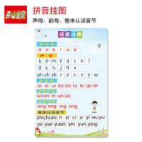 开心宝贝学前幼儿早教启蒙儿童小学生学习无声一年级汉语拼音挂图