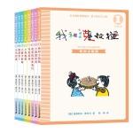 我和小姐姐克拉拉彩图注音版儿童读物故事书全套8册 6-7-8-9-10周岁小学生一二三年级课外推荐阅读 班主任推荐少儿