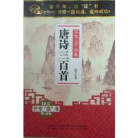 开车读经典:唐诗三百首 20CD+赠U盘版 文学 车载CD