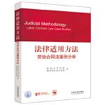 法律适用方法 国家法官学院,德国国际合作机构 中国法制出版社 9787509338094