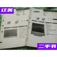 [二手旧书9成新]三星电子液晶显示器维修手册。2本 /不详 出版社