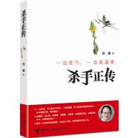 杀手正传(最新版)(不是我教你狠!刘墉每次接受采访都必须提到的书!一边是刀,可以置你于死地;一边是温柔,可以触摸你最敏