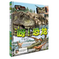呀!恐龙(点点看大百科)