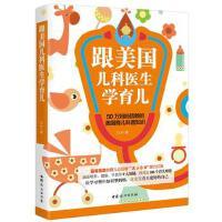 中国妇女:跟美国儿科医生学育儿