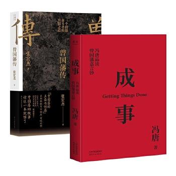 成事(冯唐品读曾国藩嘉言钞(精)&曾国藩传 共2册