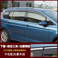 适用于16-19款大众全新途安L车窗饰条车窗亮条车身改装专用装饰条
