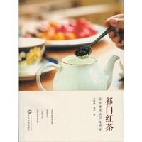 【二手旧书9成新】 祁门红茶:茶中贵族的百年传奇吴锡端、杨芳著武汉大学出版社