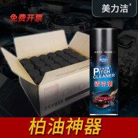 柏油清洁剂24瓶装汽车用强力漆面沥青虫胶鸟粪清洁剂不伤车