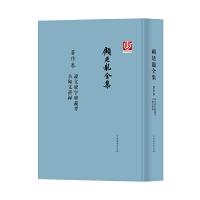 顾廷龙全集・著作卷・说文废字废义考 古��文�T录