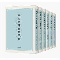 钦定四库全书总目 精装全6册(仿古排版 双色印刷)