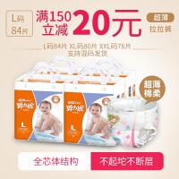 baby透气拉拉裤男女婴儿宝宝新生儿裤型尿裤L21片*4包装a201