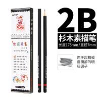 美术绘画工具盒装铅笔学生书写铅笔2b六角绘画素描铅笔12支