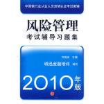 【年末清仓】风险管理考试辅导习题集2010年版