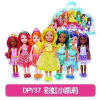 ?芭比娃娃套装大礼盒迷你俏丽小凯莉 女孩公主换装衣服玩具? 高约14cm