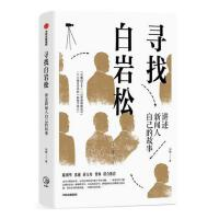 寻找白岩松 刘楠 著 中信出版社