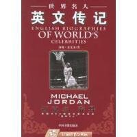 【二手旧书9成新】世界名人英文传记:迈克尔乔丹麦戈文 97875068140