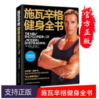 现货【新华正版】施瓦辛格健身全书 中文版 美国人的健身圣经 健身锻炼运动 健身书籍教程 健身教练囚徒健身无器械健身 无