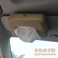 汽车内饰用品车载车用纸巾盒 汽车创意遮阳板挂式天窗椅背抽纸盒 Biety格子款纸巾盒 米色 夹子款