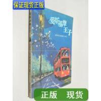 【二手旧书9成新】爱斯基摩王子 . /尹大宁、金花、苏茉 著 人民文学出版社