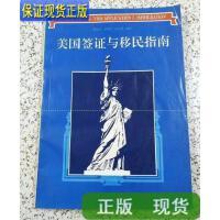 【二手旧书9成新】美国签证与移民指南 /蒋承勇 中国对外翻译出版公司