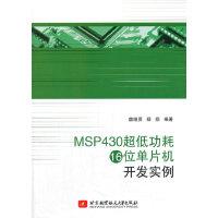 MSP430超低功耗16位�纹��C�_�l��例