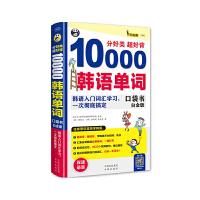 分好类 超好背 10000韩语单词 韩语入门词汇学习(口袋书),一次彻底搞定(白金版)