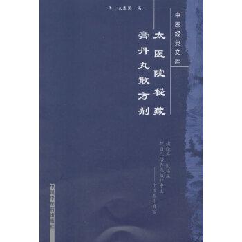 太医院秘藏膏丹丸散方剂---中医经典文库