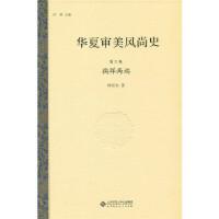 华夏审美风尚史 第六卷 徜徉两端 9787303195664 北京师范大学出版社