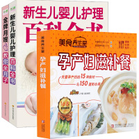 新生儿婴儿护理百科全书+ 月嫂教你坐月子+美食养生堂-女性调养餐(3册)四川科学技术出版社 艾贝母婴