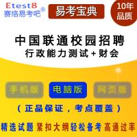 2018年中国联通校园招聘考试(行政能力测试+财会)易考宝典题库章节练习模拟试卷非教材