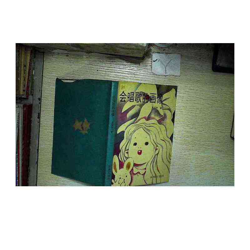 [旧书二手9成新la]踮脚张望的时光 /葛翠琳 著 海燕出版社