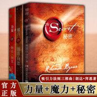 魔力(精)&力量(精)&秘密(精)(共3 册)